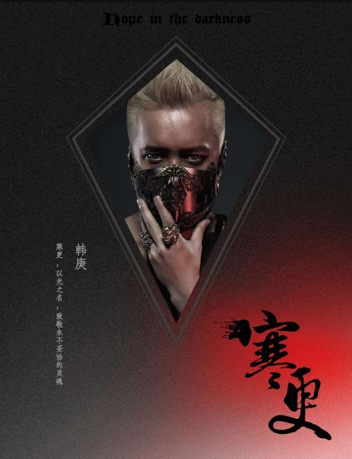 Han Geng Hope in the Darkness